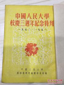 教学与研究 1950-1953校庆三周年特刊 1953年第一期至第六期