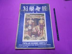 科学画报(中华民国三十六年四月)