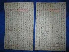 民国信札(二纸合售,四面均有书迹)