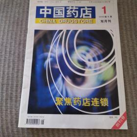 中国药店创刊号2000年16开,品佳