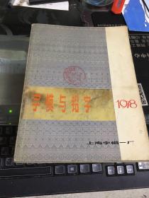 字幕与铝字1978
