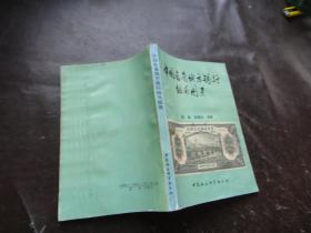 中国各省地方银行纸币图录:1911年以后