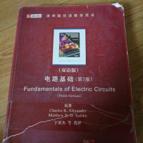 清华版双语教学用书:电路基础(第3版)(双语版)