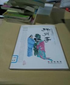 中国古典名剧-拜月亭