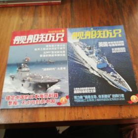 舰船知识(2013第407期 2015第429期)两本合售