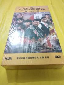 电影光碟 盒装 永不磨灭的番号(12碟装 DVD)