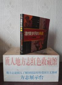 海报收藏爱好者的工具书-----《激情岁月的典藏1949-1979中国电影海报收藏星级指南》----虒人珍藏