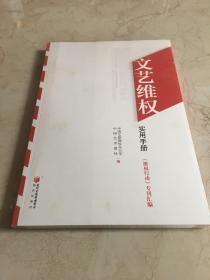文艺维权实用手册:维权行动专刊汇编