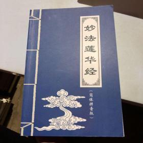 妙法莲华经,  简体拼音版