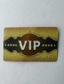 艾尚雪 VIP卡