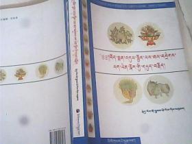 (藏文版)藏药炮制学之煅烧工艺技能研究