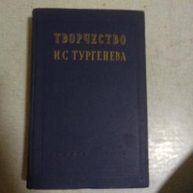 屠格涅夫的创作 俄文原版