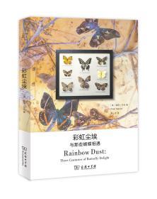 自然文库·彩虹尘埃:与那些蝴蝶相遇