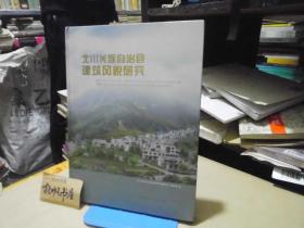 北川羌族自治县建筑风貌研究