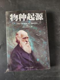 物种起源 达尔文,赵娜 9787561344910