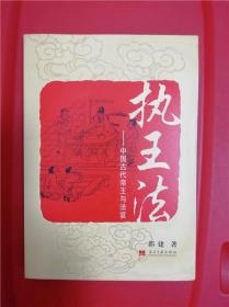 执王法:中国古代帝王与法官