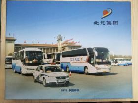 中国邮票(2015)(年册·北汽集团)