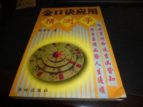 金口诀应用预测学 ,一版一印,仅1000册,1997年版