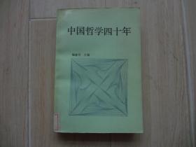 中国哲学四十年【1949-1989】 (馆藏书)