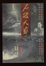 """石破天惊:中国""""第二次革命""""起源纪实(馆藏)"""