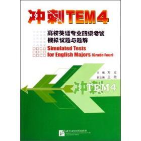 冲刺TEM 4-高校英语专业四级考试模拟试题与题解 方立,王欣 正版 9787561917831 书店