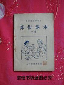 职工业余初等学校用:《算术课本》【下册】(人民教育出版社1956年版,个人藏书,有章无字,无写画)