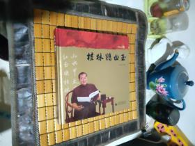 桂林鸡血玉(一版一印)