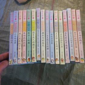 笑猫日记【16本合售】