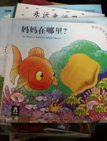 奇妙洞洞书系列 妈妈在哪里?