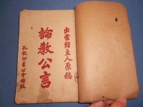 民国书籍-论教公言-孔历2464年印行