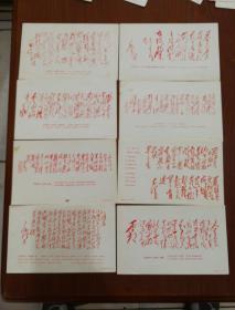 毛主席手书诗词卡片(16枚合售)(B)