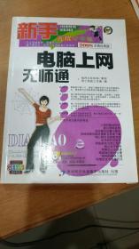 新手无忧学电脑:电脑上网无师通(2009至尊经典版)