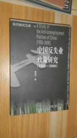 中国反失业政策研究 (1950-2000)