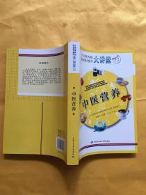公共营养师职业能力提升大讲堂系列丛书:中医营养