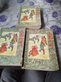 天龙八部 安徽文艺出版社 1-3卷