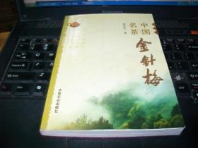 中国名茶金针梅