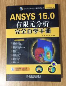 ANSYS 15.0有限元分析完全自学手册(CAD/CAM/CAE工程应用丛书·ANSYS系列) 9787111494577 9787894057006(光盘)