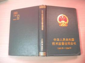 中华人民共和国技术监督法规全书【1981--1996】  精装