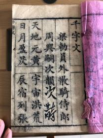 千字文(活字本)