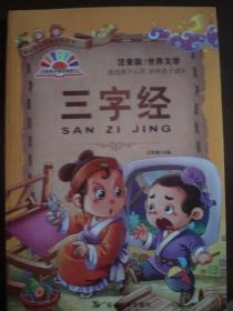 儿童三字经童书正版注音版
