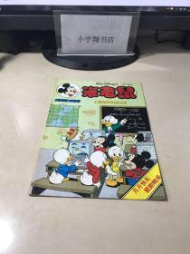 米老鼠1993年9 第4期