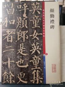彩色放大本中国著名碑帖:颜勤礼碑