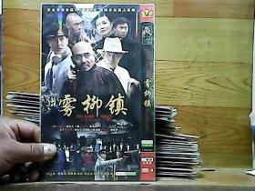雾柳镇;2碟装DVD【国语发音中文字幕】