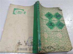 烹调技术 上海市饮食服务公司 中国财政经济出版社 1979年12月 大32开平装