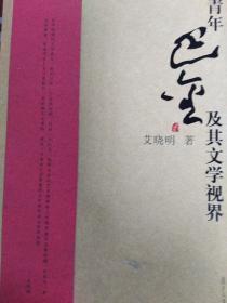 【正版图书】青年巴金及其文学视界9787309066562