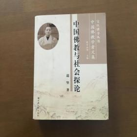 中国佛教与社会探论 (道坚 著)