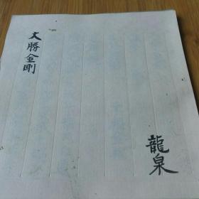 大胜金刚法    金刚手菩萨,十二臂金刚萨埵,总摄金刚界三十七尊。密教真言宗手书古钞本,1278年寺院藏本。