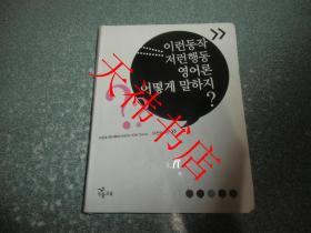 韩文原版书(具体书名见图)(软精装)  (附光盘)