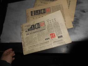 书法报1987年9月9/23/30日  3张合售 (编号45)