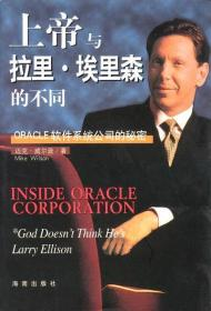 上帝与拉里·埃里森的不同:Oracle软件系统公司的秘密